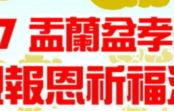 106/8/12 中峰三時繫念法會